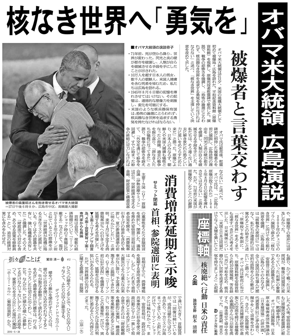 写真・図版 : 2016年5月28日付朝日新聞1面(東京本社版)