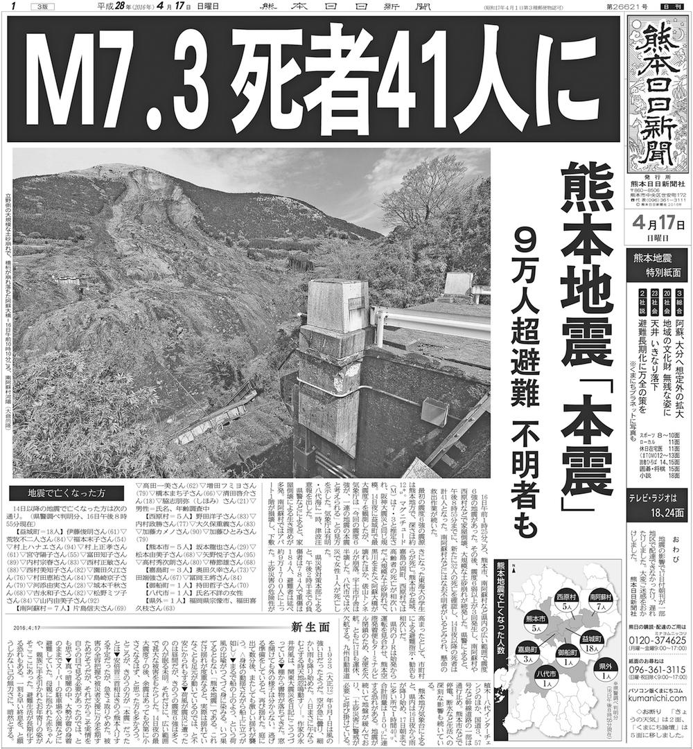 紙面1 熊本日日新聞2016年4月17日付朝刊