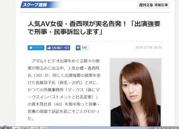 香西咲氏は週刊文春の取材に対して、以前の所属先であるマークスの社長を相手に刑事・民事の訴訟