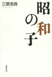 『昭和の子』(三原浩良 著 弦書房) 定価:本体2000円+税