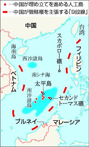 写真・図版 : 南シナ海で中国が管轄権を主張する「9段線」と人工島