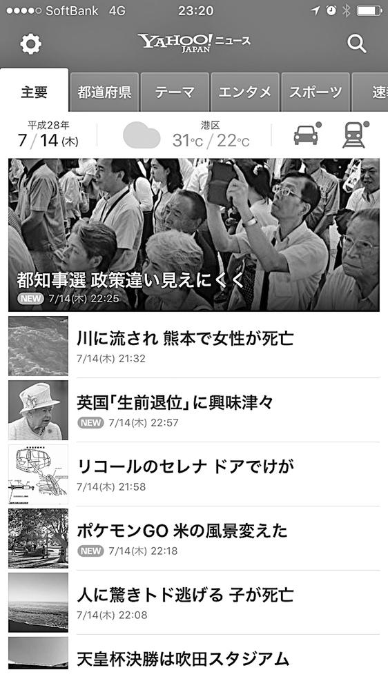 写真・図版 : Yahoo!ニュースアプリ