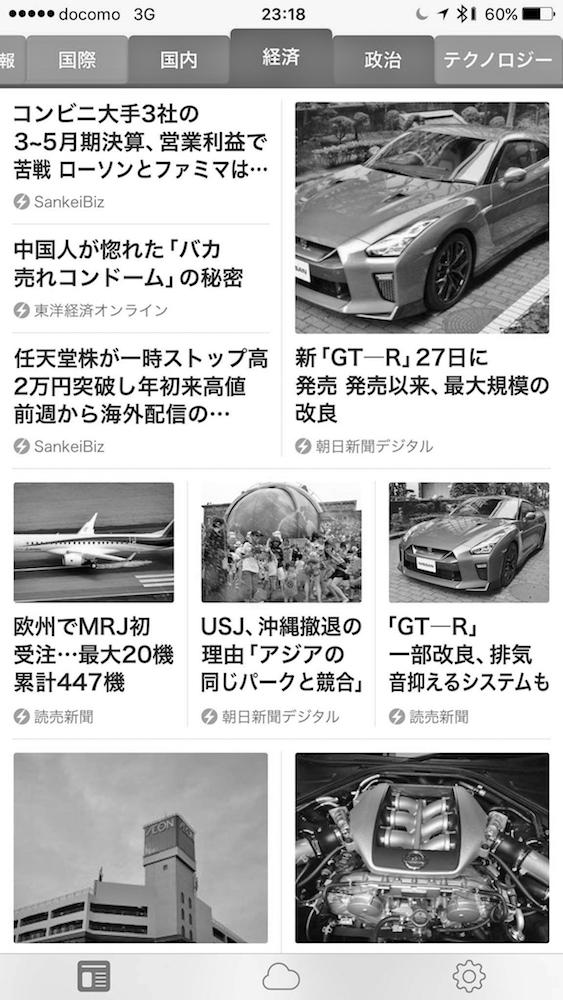 写真・図版 : SmartNewsアプリ