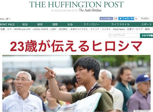 村上正晃さんのブログはトップ記事として掲載した