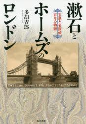 『漱石とホームズのロンドン——文豪と名探偵 百年の物語』(多胡吉郎 著 現代書館) 定価:本体2000円+税