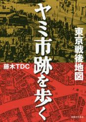 『東京戦後地図——ヤミ市跡を歩く』(藤木TDC 著 実業之日本社) 定価:本体2400円+税
