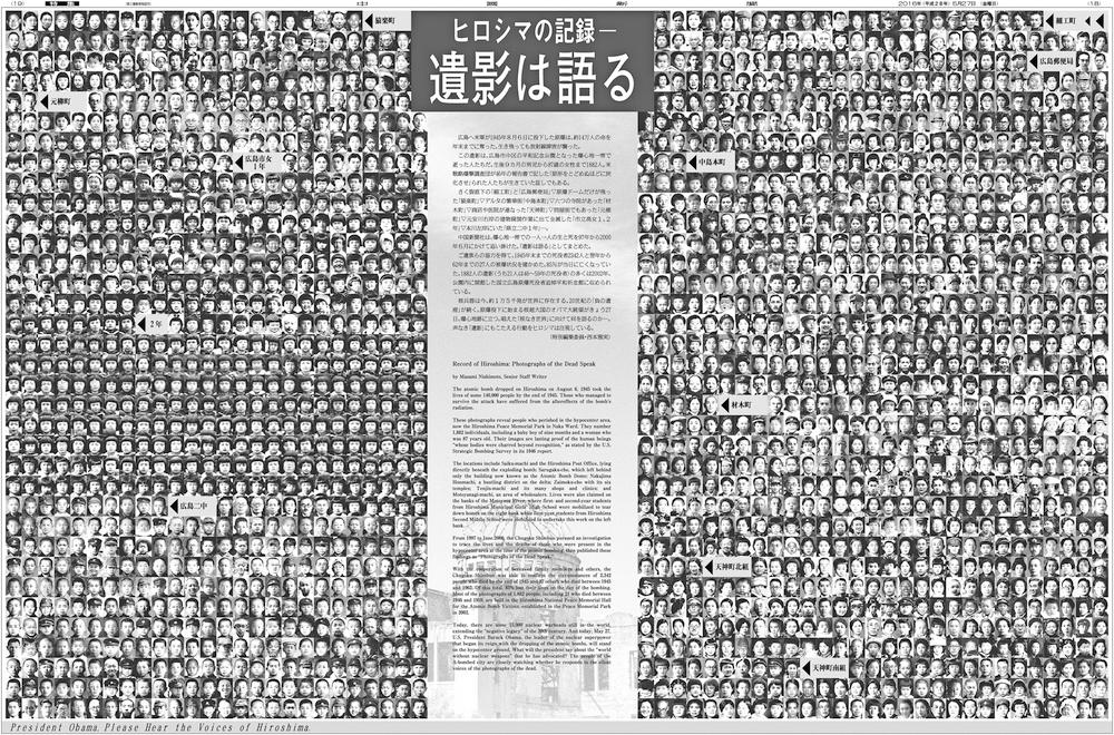 写真・図版 : オバマ大統領が広島を訪れた2016年5月27日、中国新聞が朝刊に掲載した特集