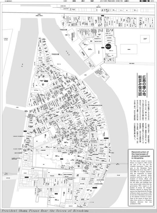 写真・図版 : 2016年5月27日、中国新聞の特集に掲載された原爆投下前の市街家屋図
