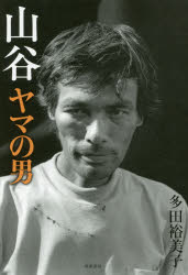 『山谷 ヤマの男』(多田裕美子 著 筑摩書房) 定価:本体1900円+税