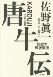 『唐牛伝——敗者の戦後漂流』(佐野眞一 著 小学館) 定価:本体1600円+税