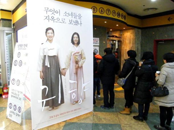 映画「鬼郷」のポスター=ソウル市鍾路区のソウル劇場で20160224