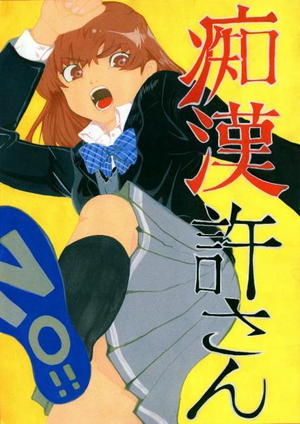 埼玉県内の駅などに貼られている今年度の痴漢犯罪防止ポスター。原画は県内の高校生が描いた