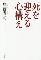 『死を迎える心構え』(加藤尚武 著 PHP研究所) 定価:本体1600円+税
