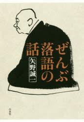 写真・図版 : 『ぜんぶ落語の話』(矢野誠一 著 白水社) 定価:本体2400円+税