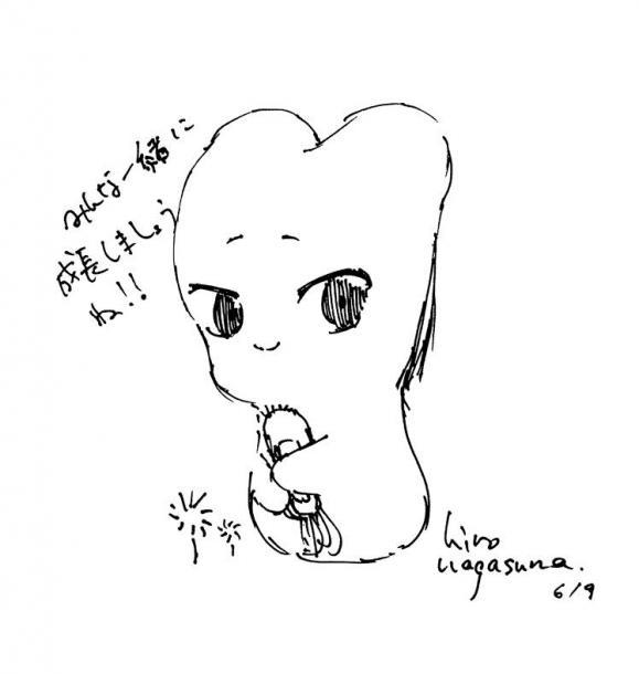 写真・図版 : 長砂氏のサイン
