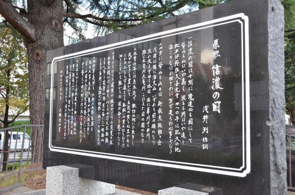 写真・図版 : 長野県庁にある「信濃の国」の歌碑