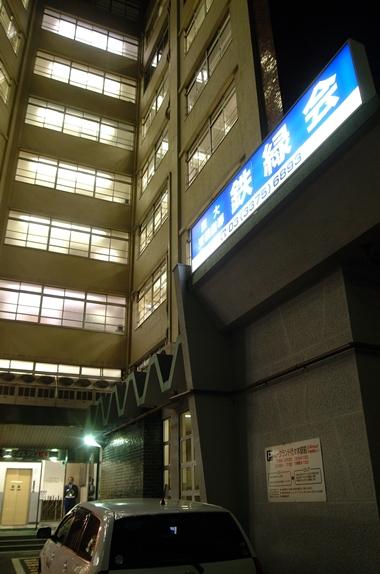 鉄緑会では、午後9時を過ぎても教室の明かりは一つも消えない=2007年、東京都渋谷区代々木1丁目
