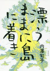 『漂うままに島に着き』(内澤旬子 著 朝日新聞出版社) 定価:本体1500円+税