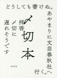 『〆切本』(夏目漱石 谷崎潤一郎ほか 著 左右社) 定価:本体2300円+税