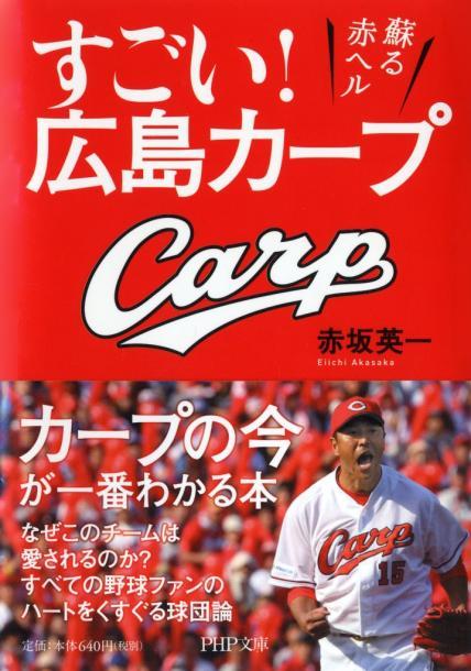 写真・図版 : 赤坂英一『すごい! 広島カープ』(PHP文庫)