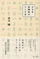 『小さな出版社のつくり方』(永江朗 著 猿江商會) 定価:本体1600円+税
