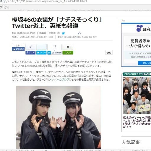 「欅坂46」のナチス風衣装