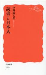 『読書と日本人』(津野海太郎 著 岩波新書) 定価:本体860円+税