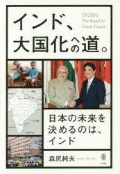 写真・図版 : 『インド、大国化への道。――日本の未来を決めるのは、インド』(森尻純夫 著 而立書房) 定価:本体1900円+税