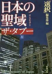 『日本の聖域 ザ・タブー』(「選択」編集部 編 新潮文庫) 定価:本体590円+税