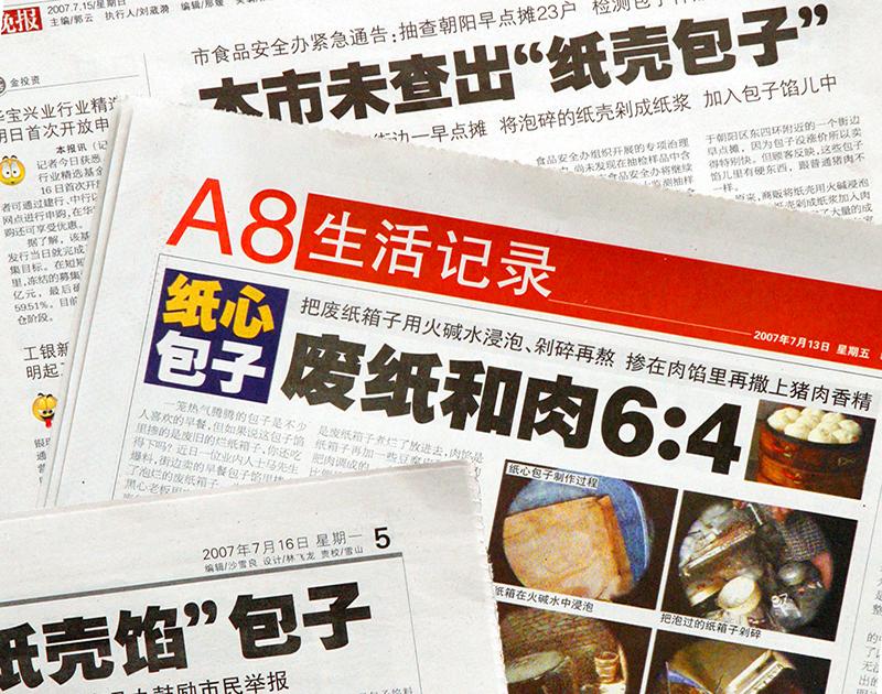 写真・図版 : 「段ボール肉まん」のヤラセ事件を伝える中国の新聞各紙=2007年7月