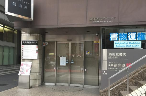 写真・図版 : 閉店した岩波ブックセンターには「書物復権」のポスターが…=2016年12月、東京・神田神保町 撮影・筆者