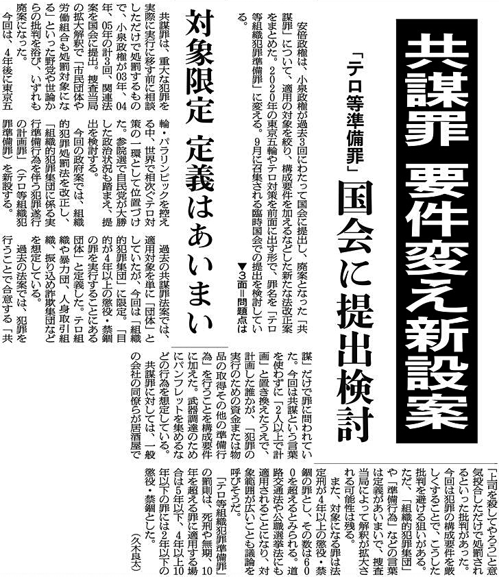 紙面 朝日新聞2016年8月26日付朝刊