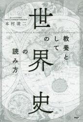 『教養としての「世界史」の読み方』(本村凌二 著 PHP研究所) 定価:本体1800円+税