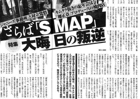 写真・図版 : 木村拓哉抜きのSMAP「忘年会」を報じた「週刊新潮」2017年1月12日号
