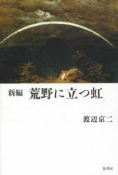 『新編 荒野に立つ虹』(渡辺京二 著 弦書房) 定価:本体2700円+税