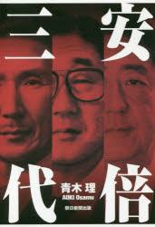『安倍三代』(青木理 著 朝日新聞出版) 定価:本体1600円+税