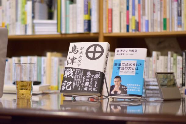 新城カズマさんの本(左)と木村草太さんの本