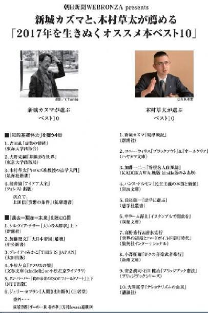 写真・図版 : 新城カズマと木村草太が薦める 「2017年を生きぬくオススメ本ベスト10」
