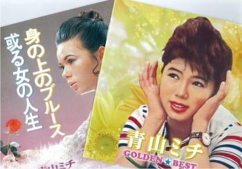 写真・図版 : 青山ミチのベスト盤「GOLDEN★BEST」(右)と「身の上のブルース/或る女の人生」=筆者提供