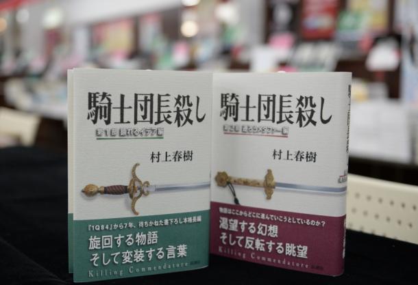 村上春樹さんの新刊「騎士団長殺し」