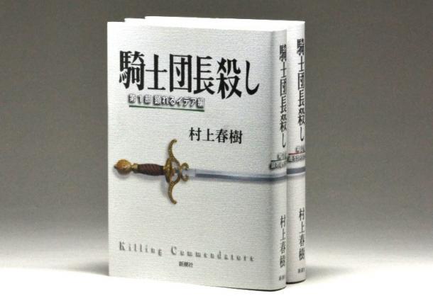 )『騎士団長殺し 第1部 顕れるイデア編、第2部 遷ろうメタファー編』 村上春樹