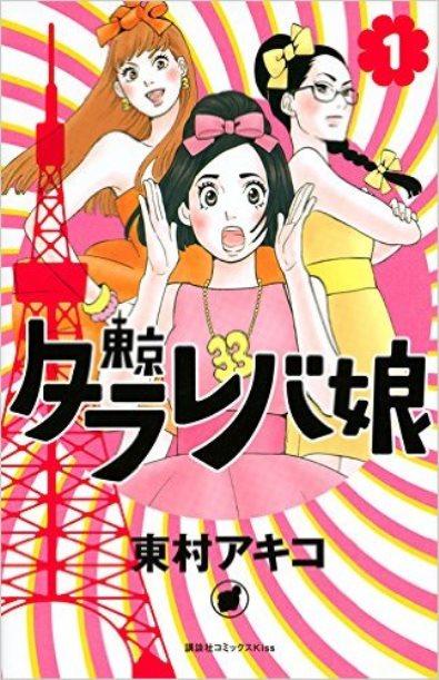 ドラマ「東京タラレバ娘」の原作漫画の表紙