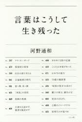 『言葉はこうして生き残った』(河野通和 著 ミシマ社) 定価:本体2400円+税