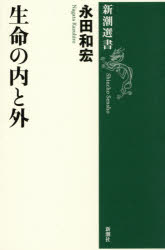 『生命の内と外』(永田和宏 著 新潮選書) 定価:本体1300円+税