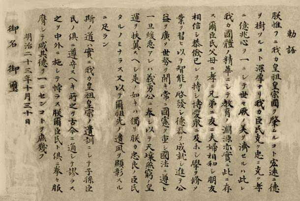 、1890年(明治23年)10月30日、明治天皇の名で発表された勅語