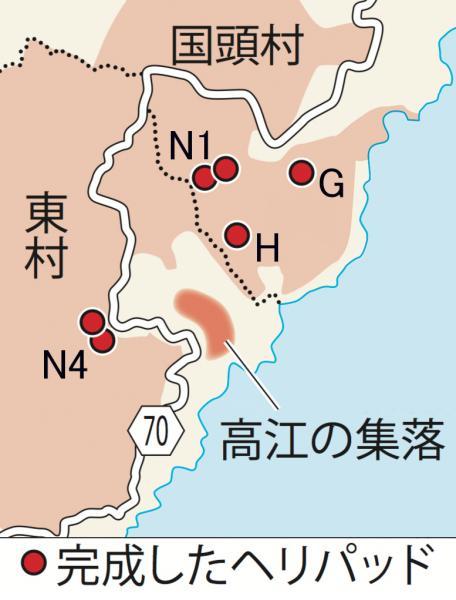 写真・図版 : 図2 ヘリパッドの位置