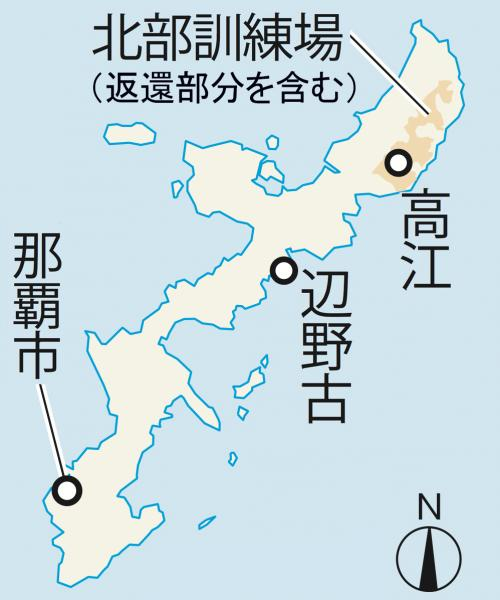 写真・図版 : 図3 北部訓練場と高江や辺野古の位置