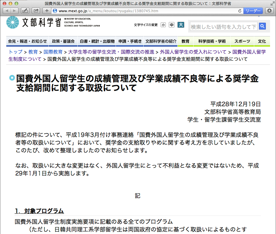 写真・図版 : 文科省のサイトに掲載された通知
