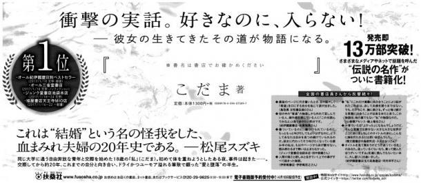 朝日新聞の2017年2月12日付(東京本社版)の広告。『*書名は書店でお確かめください』とある