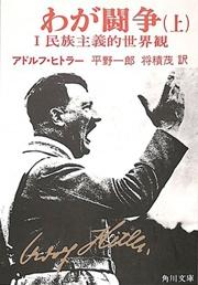アドルフ・ヒトラー『わが闘争』(角川文庫)